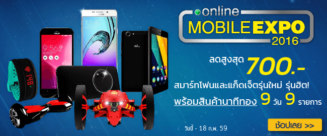 online mobile expo