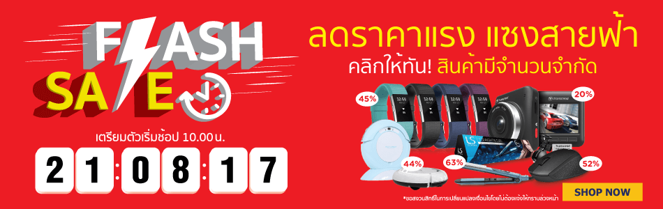 FlashSale2017